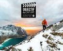 Affiche Festival du Film d'Aventure de Paris